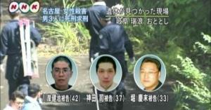 闇サイト殺人事件「堀慶末、神田司、川岸健治」とは