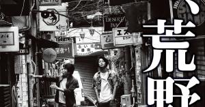 10.7公開菅田将暉主演映画『あゝ、荒野』とは何?寺山修司や作品についての基本のまとめ