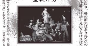 【06/28 12:00更新】演劇実験室万有引力『レミング』感想等ツイートまとめ①6/23初日~6/26