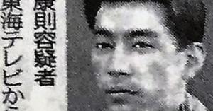 鈴鹿女子中学生殺人事件「樋田康則とは」