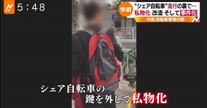 中国「お前のものは俺のもの」自転車・傘シェアできず盗難される。