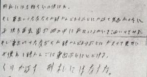 日本で起きた誘拐殺人事件まとめ
