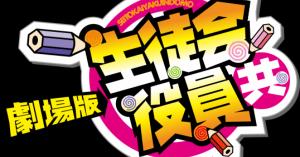 07月21日公開 劇場版『生徒会役員共』感想「50」ツイートまとめ