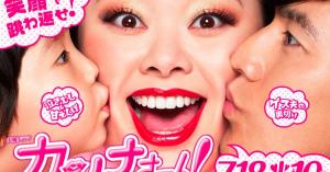 ドラマ『カンナさーん!』第2話「55」ツイートまとめ