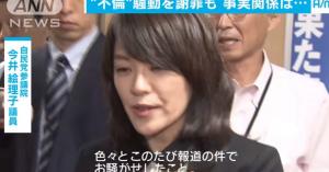 元SPEED今井絵理子参院議員「略奪不倫はしていないが橋本健市議会議員から告られた」