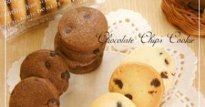 【簡単】誰でも作れる!クッキーのレシピ集 その2