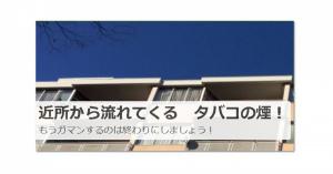知ってる?「近隣住宅受動喫煙被害者の会」が発足! モラル無き喫煙者に罰を!