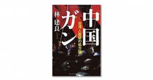 「中国ガン・台湾人医師の処方箋」(林 建良著)に見る【ブラックジャックになれ】論