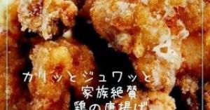 唐揚げの殿堂入りレシピ集【つくれぽ1000超】