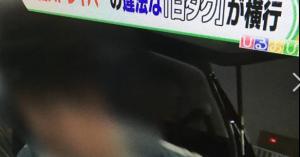 悪質! 中国人「白タク」横行も検挙困難! スマホ決済で数千人登録の悪行に批判の声