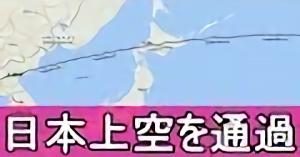 北朝鮮からミサイルが発射されました。2017年8月29日国民保護サイレン Jアラート発動動画まとめ