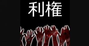 東京都知事「小池百合子」が着々と成果を上げている「利権事業潰し」都政