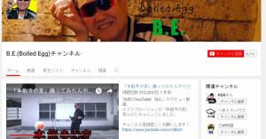 今、中高生に人気のユーチューバー「B.E.(Boiled Egg)」って誰?