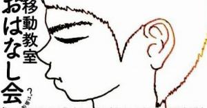 世田谷小学5年生の不運?放射能汚染地域川場村への移動教室