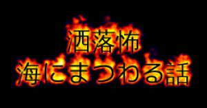 【洒落怖】海にまつわる話(Part3)