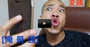 【人気急上昇中!?】ネットで話題のアプリ『顔音ゲー』「FaceDance Challenge!」