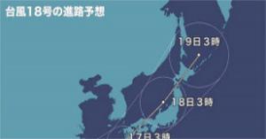 【続報】非常に強い台風18号 3連休に直撃か【台風への必要な備え情報】