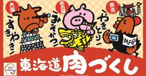 🍖東海道新幹線でイチ押しの駅弁 「東海道肉づくし」 はボリューム満点!