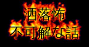 【洒落怖】義理の姉(不可思議・中編)