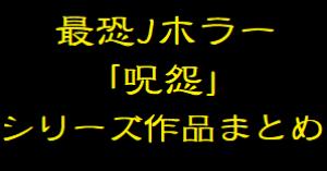 【呪怨シリーズ】ハリウッドリメイクも果たしたホラー映画「呪怨」作品シリーズまとめ