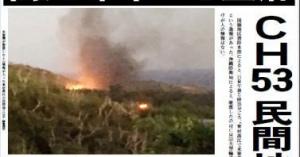 速報です。沖縄で米軍ヘリが墜落?なのか不時着?したとのことです。2017年10月11日午後5時35分ごろ