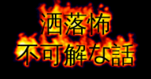 【洒落怖】傷痍軍人(不可思議・中編)