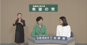 【政治】北方領土がない?希望の党、政見放送で衝撃の日本地図を公開&批判する自民党にしっぺ返し