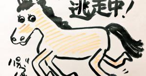 【確かにじわるw】馬が逃走!愛知県警がTwitterに掲載したイラストがユルすぎると話題に