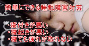 薬に頼らず寝る対策まとめ 睡眠障害で寝付きが悪い、睡眠不足、朝起きても疲れが取れない等の症状でお悩みの方、是非お読みください。