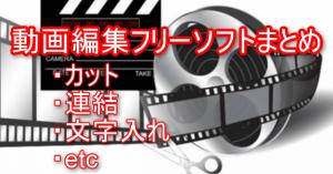 動画編集フリーソフトまとめ 動画の好きな部分だけ、余計な部分をカットしたり様々なことがフリーソフトで出来ます