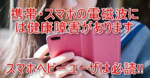 携帯電話の電磁波による健康障害の危険性、あなたのその病気の原因はもしかしたら電磁波が原因かもしれません