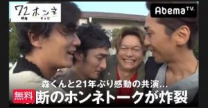 【無料動画大量】元SMAPの72時間テレビ!名場面動画を紹介【稲垣・草なぎ・香取】