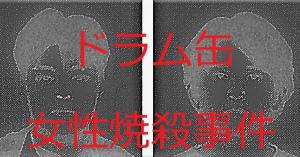 🛢【ドラム缶女性焼殺事件】名古屋で二人の女性が拉致され、瀬戸の山林で生きたままドラム缶で焼かれた惨い事件。