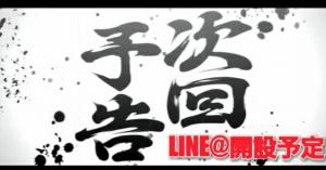 俺ガイドのLINE@開設‼