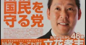 最高裁で敗訴が決定したのに立花さんは敗北を認めていないので動画をまとめ