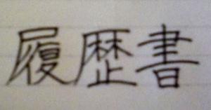 あなたのイメージアップに!字を綺麗に書く方法