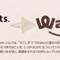 【ワッツ】NEXTオシャレ100均のWattsで見つけたカワイイ&便利グッズをSNSから紹介!