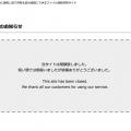 サイバー攻撃!?  巨大違法サイト「フリーブックス」閉鎖! 【フリーブックス 閉鎖 nyaa】SNSではどんな反応が!? まとめてみた