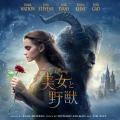 2017年映画 美女と野獣 感想評価レビュー