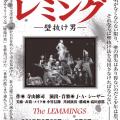 6月23日から、演劇実験室◎万有引力、寺山修司の遺作『レミング』上演。7月2日まで
