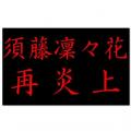 再炎上【動画流出】NMB48「須藤凜々花」曰く♡大金注ぎ込むのは自己責任♡