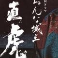 大河ドラマ『おんな城主 直虎』25話感想ツイート120