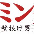 【7/5 1:30更新】演劇実験室万有引力『レミング』感想等ツイートまとめ②6/27~最終