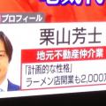 「池上彰のニッポンの大問題~都議選ライブ」どうみてもお笑い番組でした。