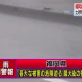 「被害甚大」福岡県・大分県で記録的な大雨、いまだ救助求む声あり