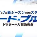 2017年7月新ドラマの放送開始日順・放送時間・出演者・公式サイト一覧まとめ