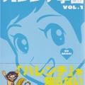 """漫画家・江川達也氏""""ゆらぎ荘の幽奈さん性描写論争に参戦""""「禁止を語る人は、相当知能が低い教育を受けてきたのだろう。可哀想なくらい頭の悪さが出てくる語りだ。」"""