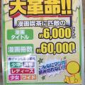 [パチンコ店は漫喫]客のもうけ5万円以下、出玉の上限を現行の3分の2程度に引き下げる