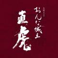 【27話】おんな城主直虎感想まとめ145