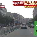 オレオレ詐欺、中国当局が福建省で日本人男女35人を詐欺容疑で拘束